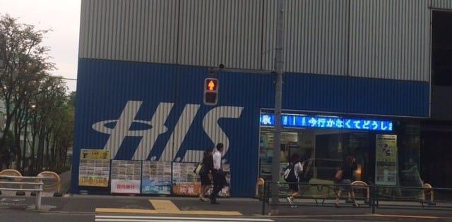 エイチ・アイ・エス新宿 ツーリスト インフォメーション センター 新宿本店営業所