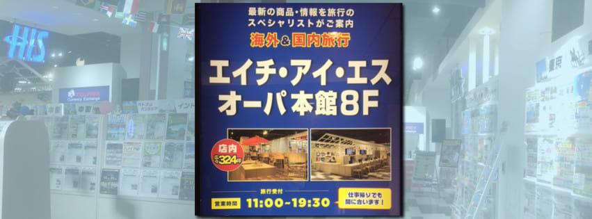大阪ツーリストインフォメーションセンター