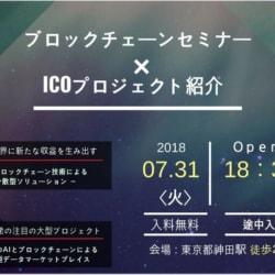 海外プロジェクト×日本初の弁護士プロジェクトと合同イベント開催!