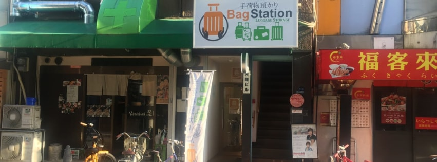 Bag Station (*Holiday: 1st January Every Year)