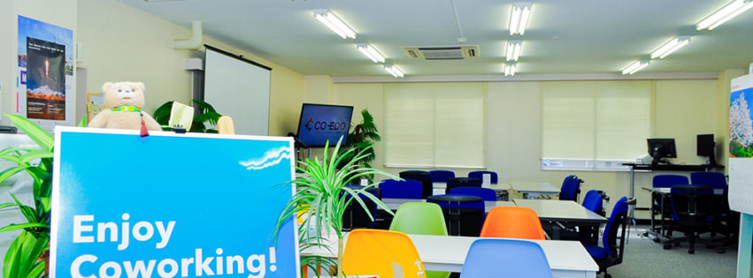 Coworking space Kayabacho Co-Edo (*Opening Hours: 10.00-21.00 and Saturday, Sunday and other holidays: 10.00-18.00)