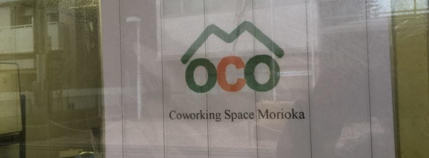 Coworking Space Morioka