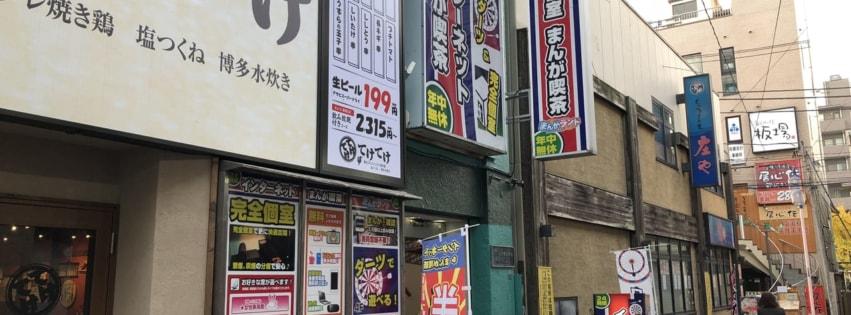 Manga Land Moto Yawata Store